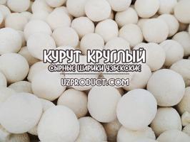 Узбекский сыр шариками
