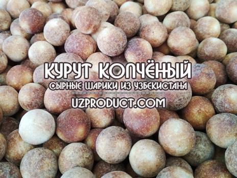 Копчёный узбекский сыр