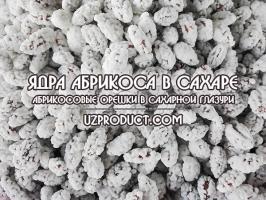 Косточки в сахаре
