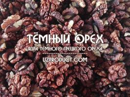 Тёмный орех из Узбекистана
