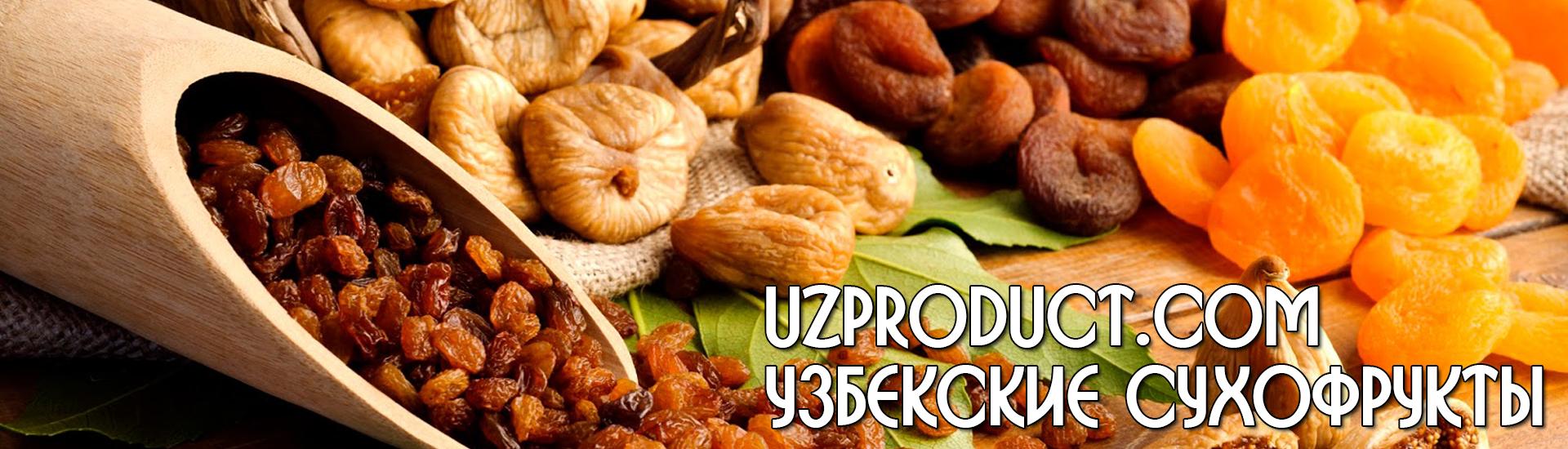 Узбекские сухофрукты