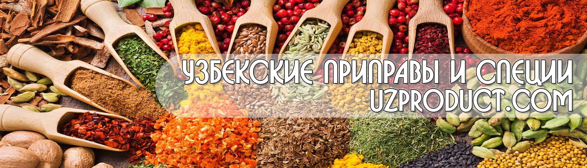 Узбекские приправы и специи